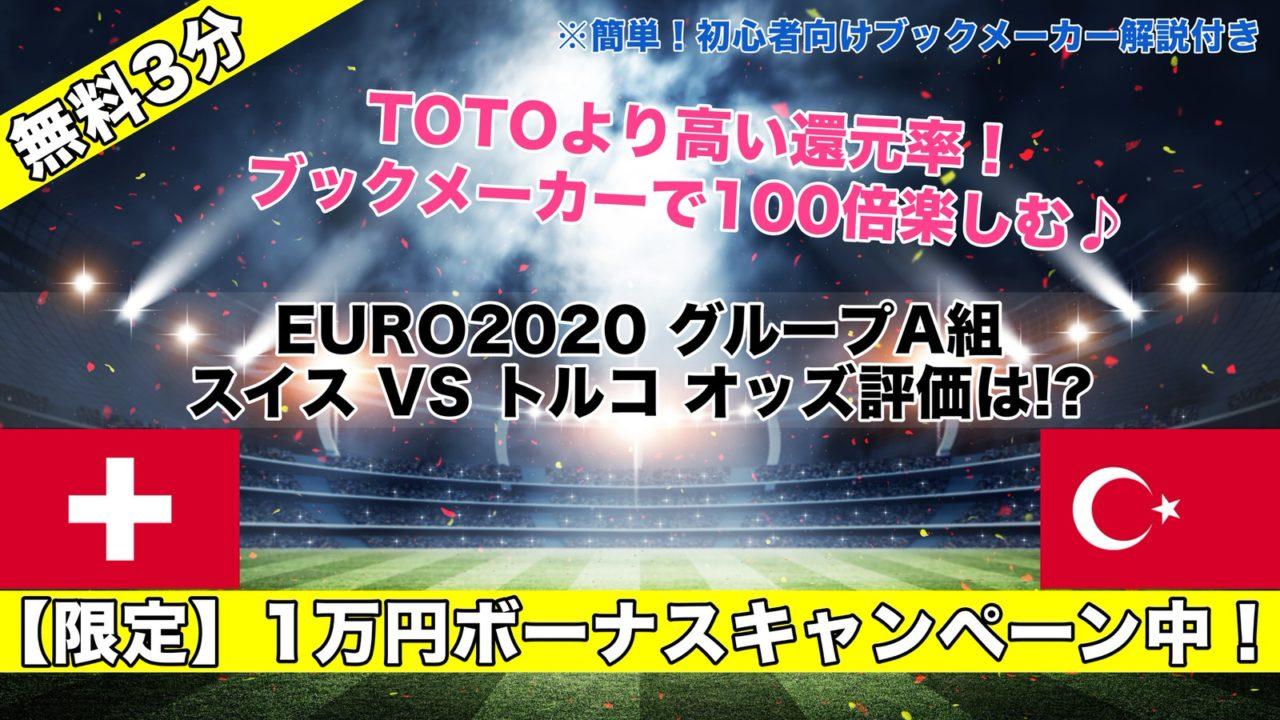 【EURO2020】スイス対トルコ試合予想オッズ,成績,ステージ突破は!?グループA組第3節