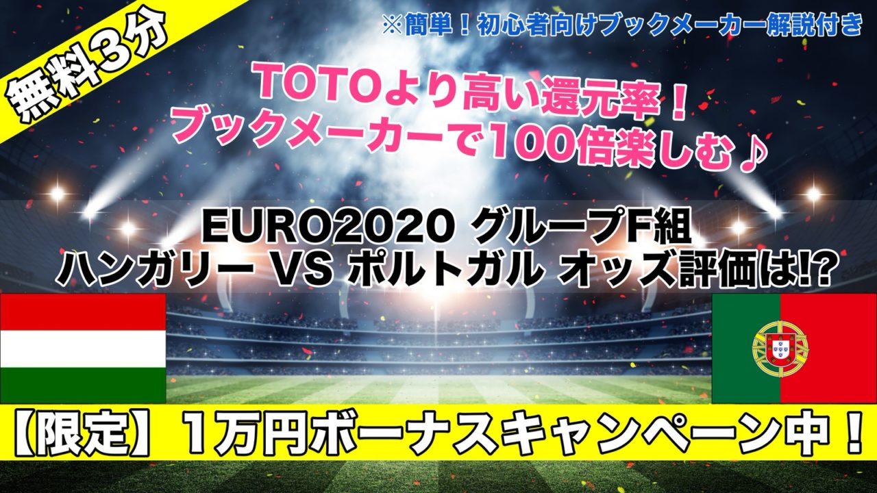 【EURO2020】ハンガリーVSポルトガル試合予想オッズ,成績ランキングは!?死の組グループF
