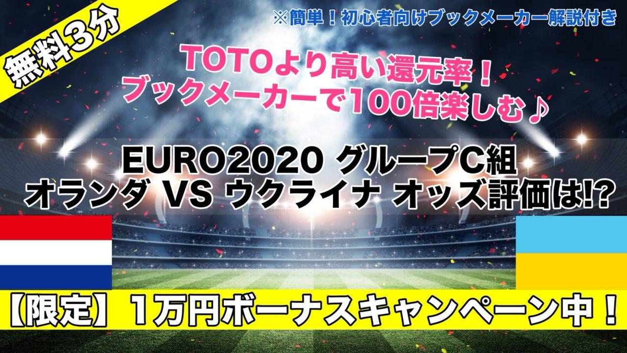 【EURO2020】オランダVSウクライナ試合予想オッズ,成績ランキングは!?グループC組