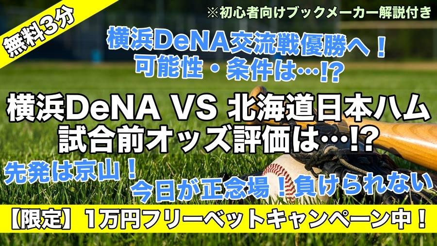横浜DeNA交流戦優勝の条件,可能性は…!?濱口が日本ハム打線を完封!京山もバトンを繋げ…