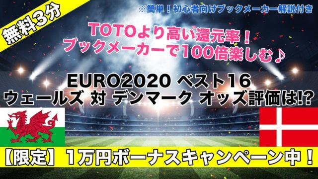 ウェールズ対デンマーク【EURO2020】試合予想オッズ,成績評価,ベスト16/決勝T1回戦