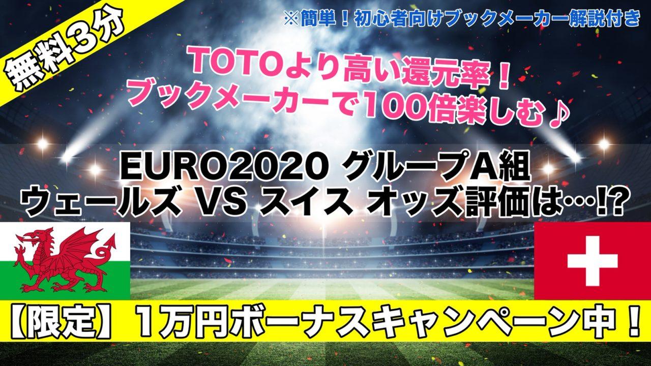 【EURO2020】ウェールズVSスイス試合予想オッズ,成績ランキングは!?グループA組