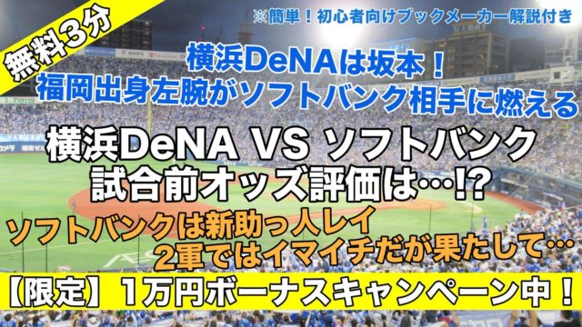 中川虎大素晴らしい投球…坂本でソフバンに勝ち越しだ!新外国人レイ…成績は!?