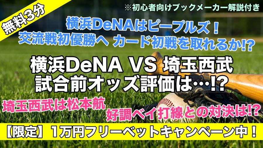 横浜DeNA交流戦優勝へ!残り2カード,初戦は安定感抜群ピープルズ!