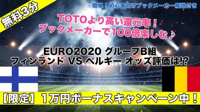 【EURO2020】フィンランドVSロシア試合予想オッズ,成績,勝ち抜けは!?グループB組第3節