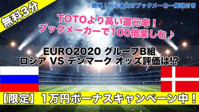 【EURO2020】ロシア対デンマーク試合予想オッズ,成績,決勝T進出は!?グループB組第3節