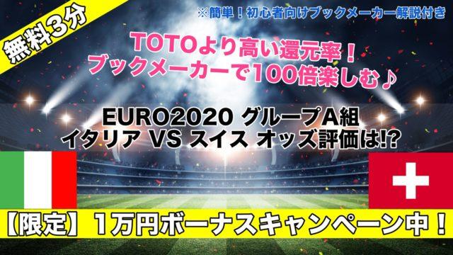 【EURO2020】イタリアVSスイス試合予想オッズ,成績ランキングは!?グループA組第2節
