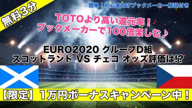 【EURO2020】スコットランドVSチェコ試合予想オッズ,成績ランキングは!?グループD組
