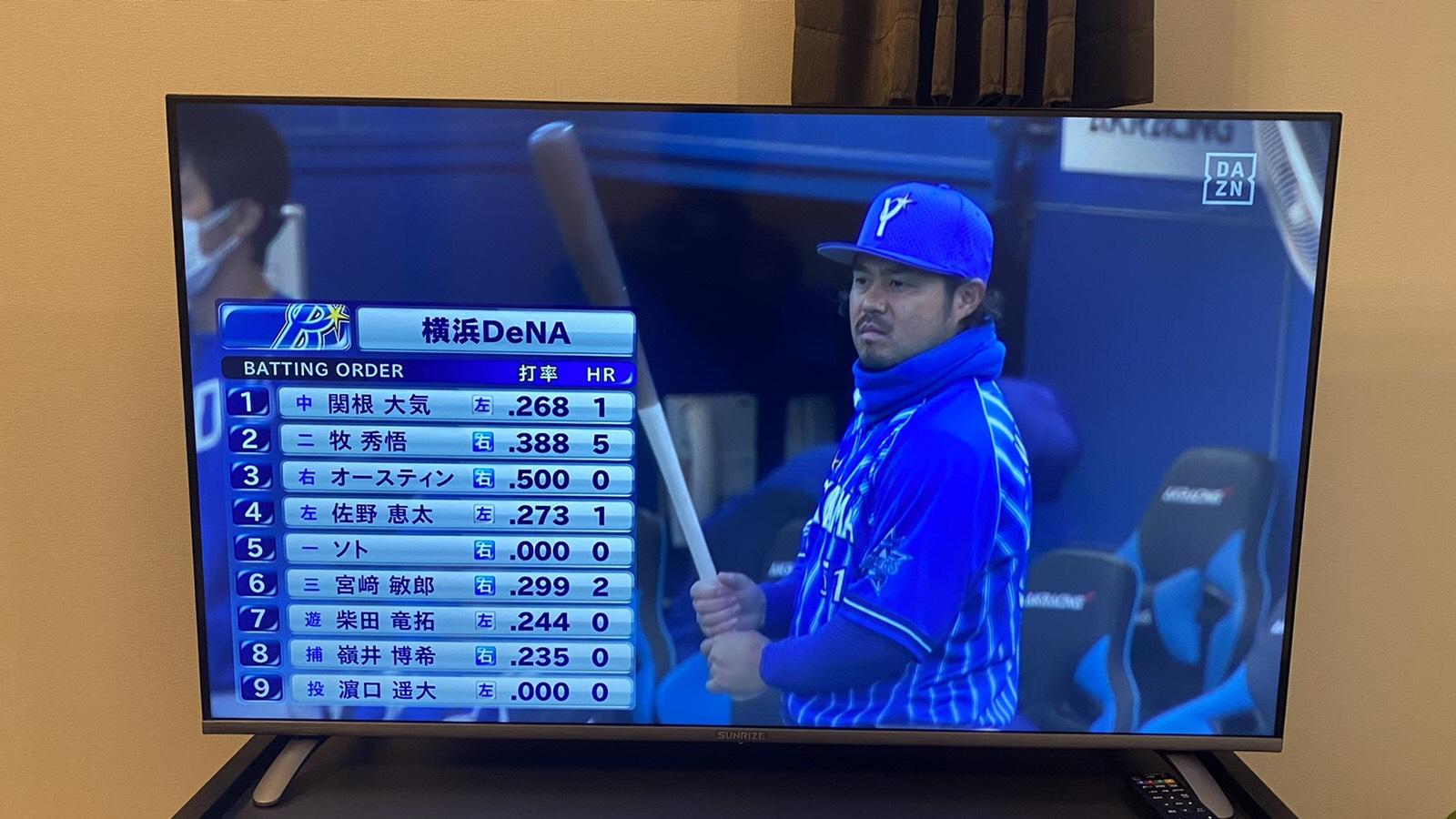 TVで毎試合楽しめるプロ野球DAZN・試合開始前から放送ばっちり!