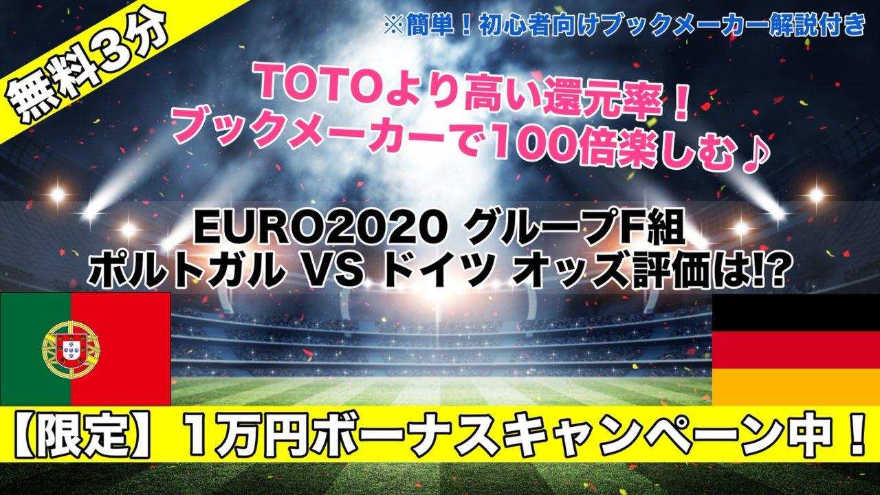 【EURO2020】ポルトガルVSドイツ試合予想オッズ,成績ランキングは!?死の組グループF第2節