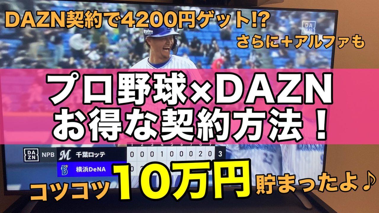 プロ野球×DAZNお得な契約方法♪無料体験+4200円ゲット!(ダゾーン登録)