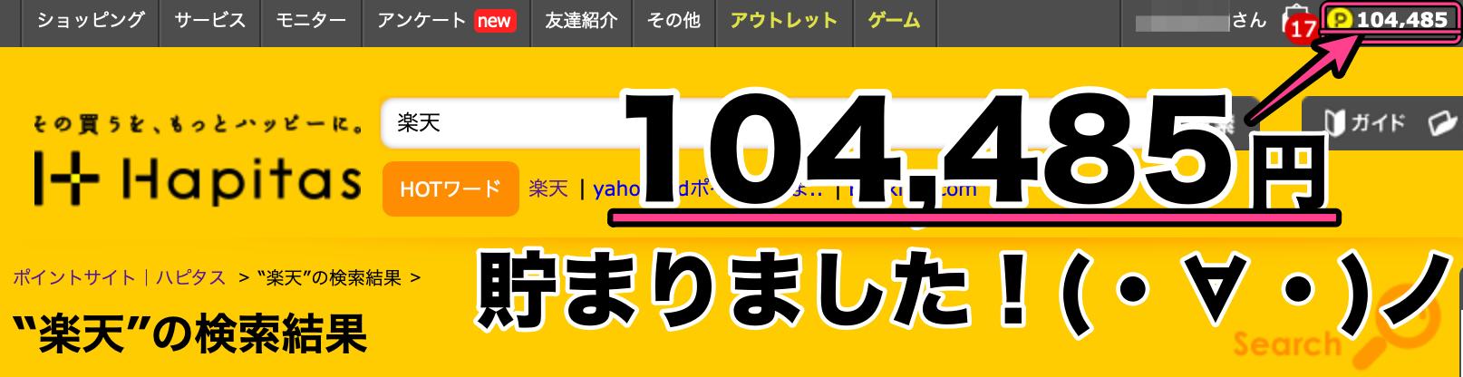 ハピタスで10万円貯まった!