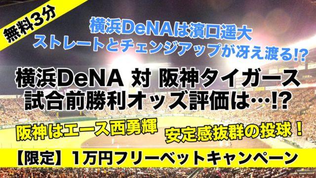 横浜DeNAは濱口遥大で阪神切り!甲子園3連戦の先発予想は!?