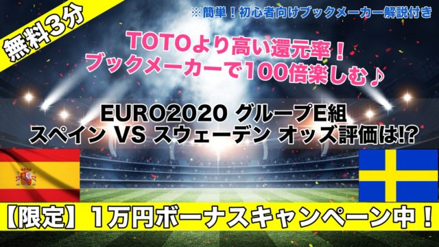 【EURO2020】スペインVSスウェーデン試合予想オッズ,成績ランキングは!?グループE組