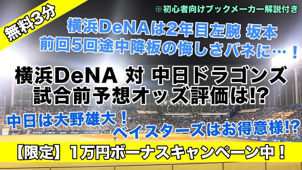 横浜DeNA坂本で4連勝だ!阪神に3連勝&わずか4失点,山本祐大大活躍!
