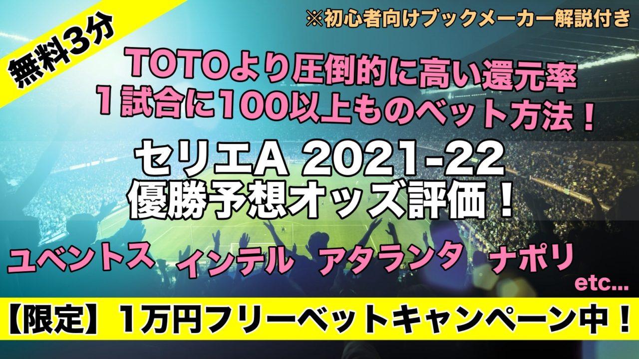 【セリエA2021-22】優勝予想オッズ評価!日本人選手,降格,優勝候補は!?