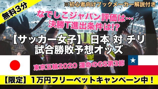 サッカー女子日本代表対チリ 試合勝敗予想オッズ【東京五輪2020】なでしこ決勝T進出条件,GS第3節評価,見どころは!?
