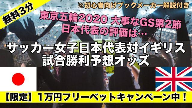 サッカー女子日本代表対イギリス 試合勝敗予想オッズ【東京五輪2020】GS第2節なでしこ評価,見どころは!?