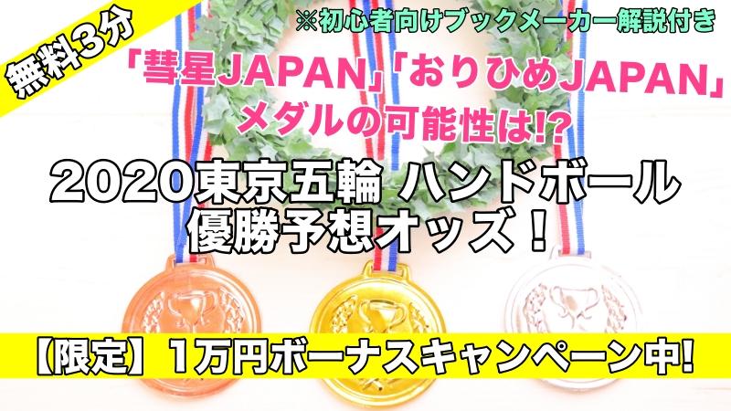 2020東京五輪 日本ハンドボール男子女子メダルの可能性は!?優勝予想オッズ評価は…