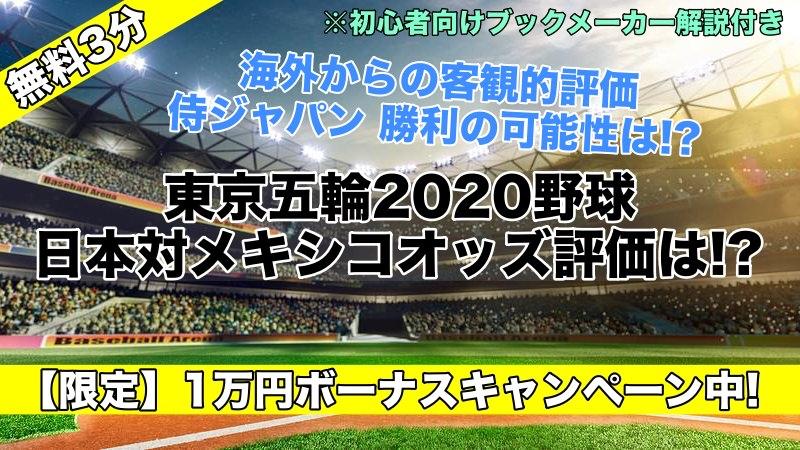 東京五輪2020野球 日本対メキシコオッズ 侍ジャパン海外の客観的評価,先発予想は森下暢仁!?