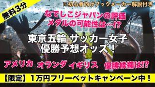 【サッカー女子】なでしこジャパン 東京五輪優勝予想オッズ,日本代表メダルの可能性は?グループリーグ/予選組み合わせ,評価!東京オリンピック