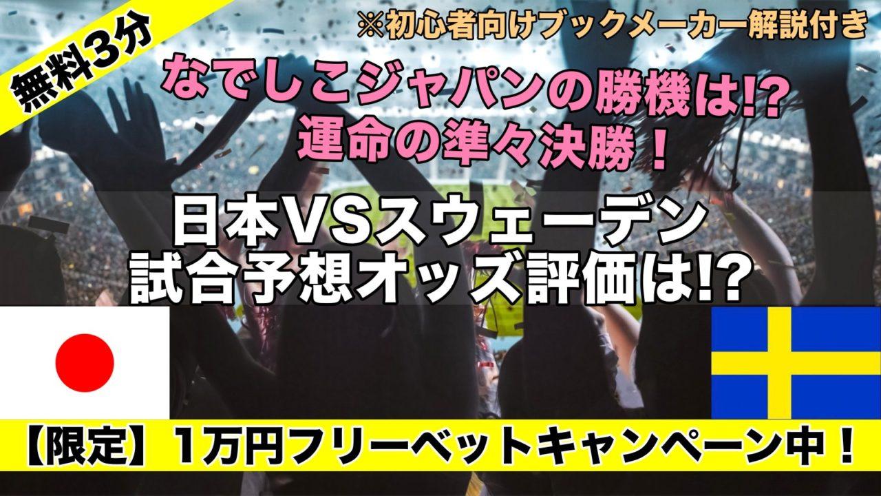 サッカー女子日本代表対スウェーデン戦勝機は!?オッズ評価【東京五輪2020】なでしこジャパンベスト8/準々決勝