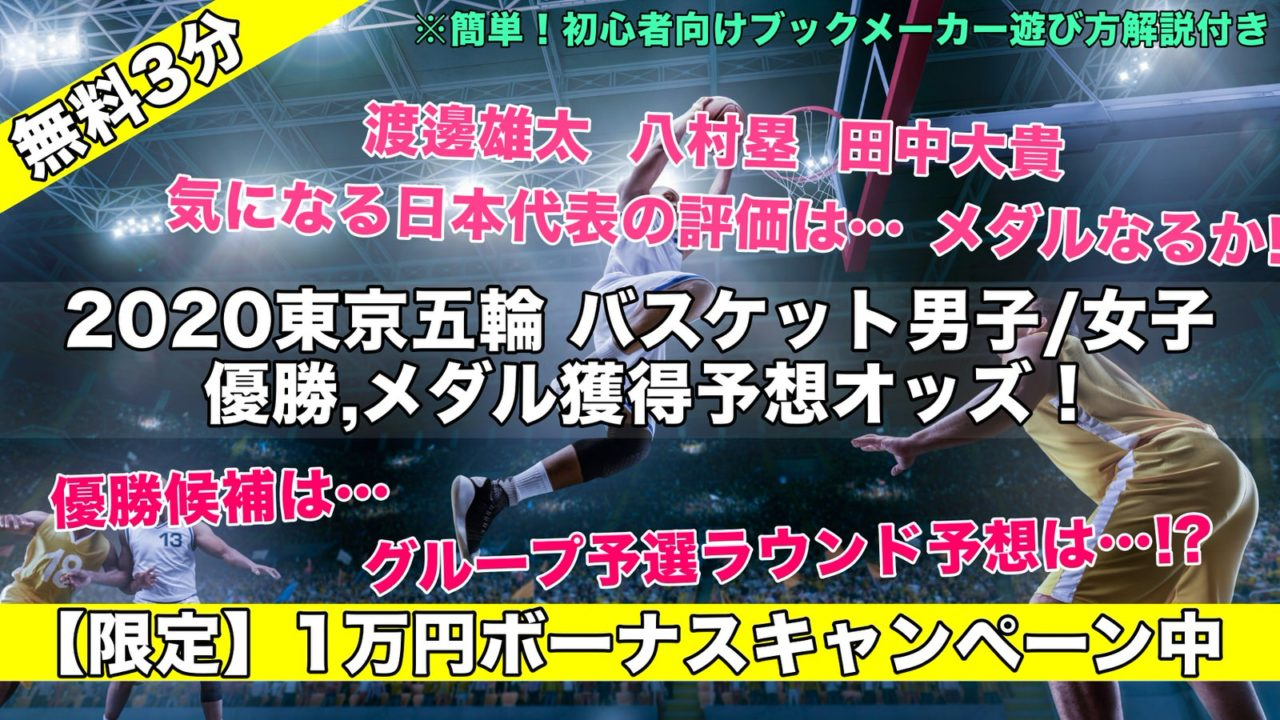 2020東京オリンピックバスケット男子:女子優勝予想オッズ評価,日本代表メダルは!?予選ラウンド参加国,優勝候補は
