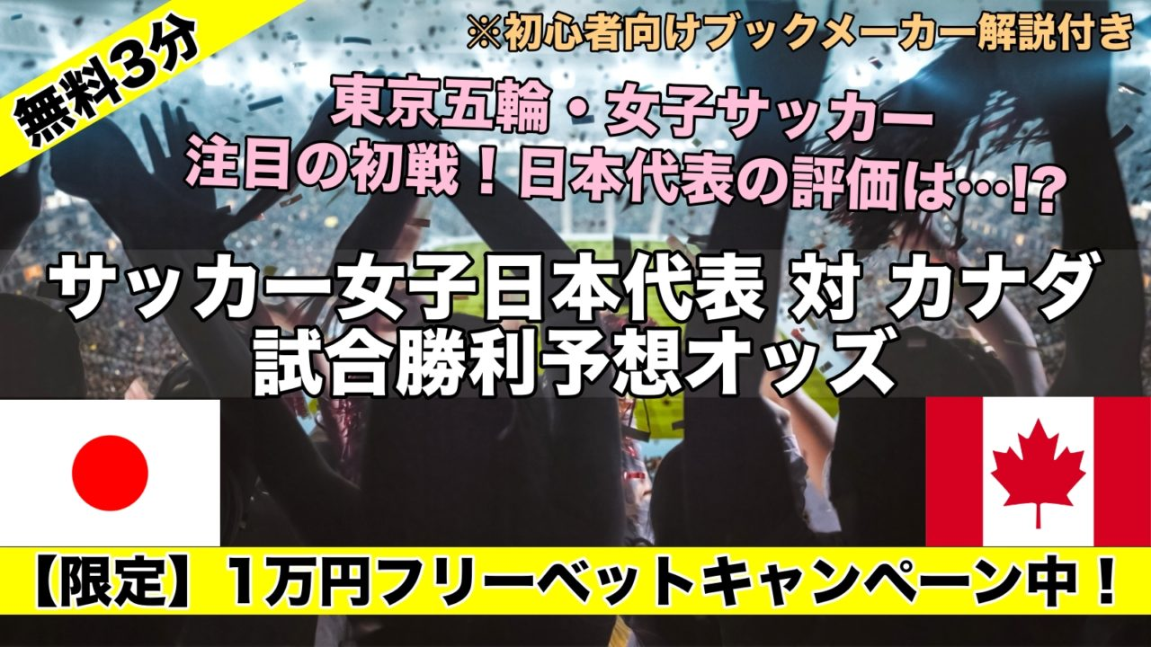 サッカー女子日本代表対カナダ 試合勝利予想オッズ【東京五輪2020】評価,見どころは!?