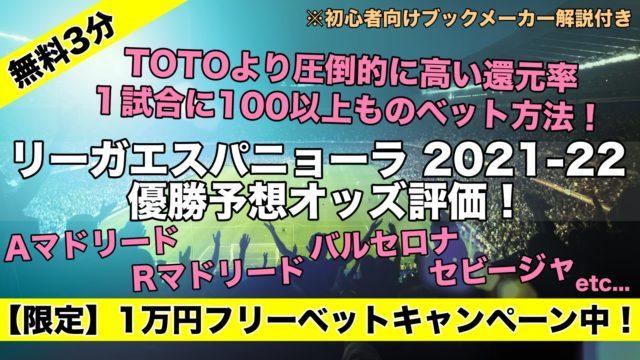 【リーガエスパニョーラ2021-22】優勝予想オッズ評価!日本人選手,降格,優勝候補は!?