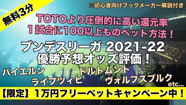 【ブンデスリーガ2021-22】優勝予想オッズ評価!日本人選手,降格,優勝候補は!?