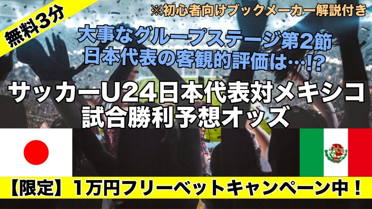 サッカーU24日本代表対メキシコ 試合勝利予想オッズ【東京オリンピック2020】評価/見どころは!?