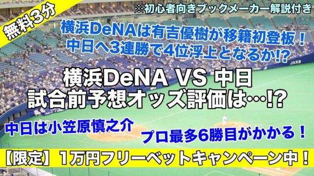 横浜DeNA有吉優樹が移籍後初登板!中日に3連勝で4位浮上だ!