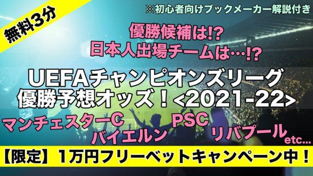 【CL2021-22】UEFAチャンピオンズリーグ優勝予想オッズ評価!日本人出場選手,展望,優勝候補は!?