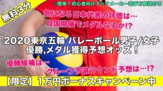 2020東京オリンピックバレーボール男子:女子優勝,メダル獲得予想オッズ評価,日本代表は!?予選ラウンド参加国,優勝候補は