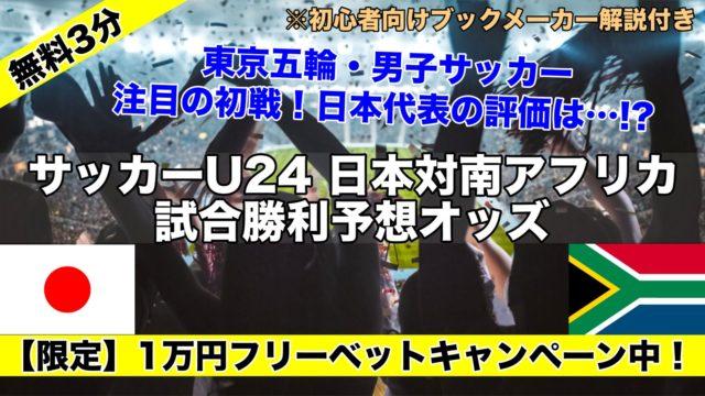サッカーU24日本代表対南アフリカ 試合勝利予想オッズ【東京オリンピック2020】評価/見どころは!?