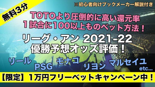 【リーグアン2021-22】優勝予想オッズ評価!日本人選手,降格,優勝候補は!?