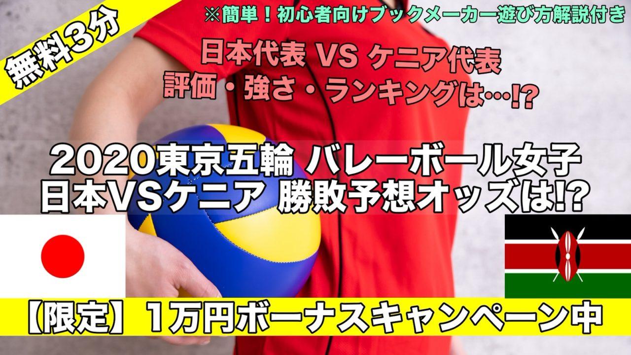 2020東京五輪バレーボール女子日本VSケニア!強さ,ランキング,勝敗予想オッズは!?予選ラウンド,プールA組