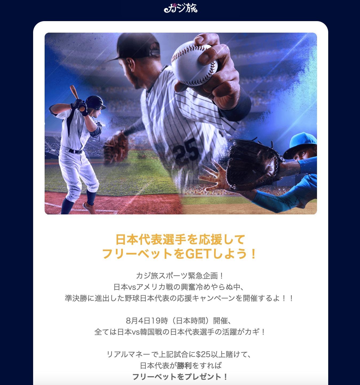 カジ旅オリンピック日韓戦フリーベットキャンペーン!