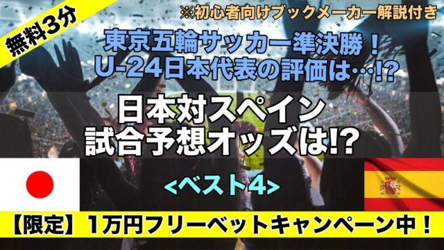 サッカーU24日本代表対スペイン勝利可能性,決勝進出予想オッズは!?【東京五輪2020】ブラジル対メキシコは