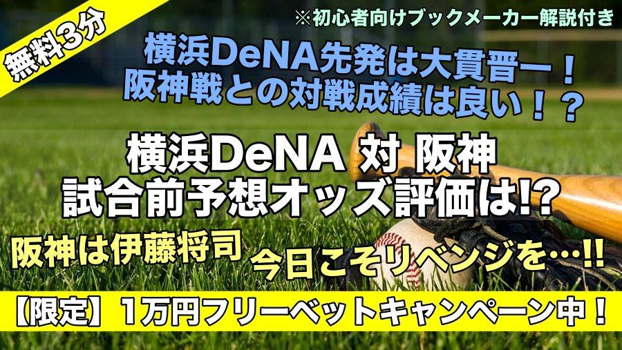 阪神戦相性の良い大貫で連敗ストップ!ドラ1入江は手術に…原因何かあるのでは!?