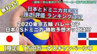 2020東京五輪バレー女子日本VSドミニカ!強さ,ランキング,勝敗予想オッズは!?