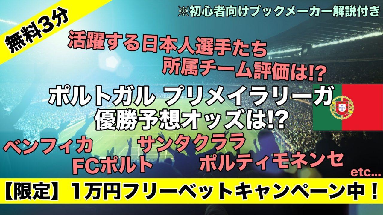 【プリメイラリーガ2021-22】優勝,得点王予想オッズ評価!日本人選手,強豪は!?ポルトガルサッカートップリーグ