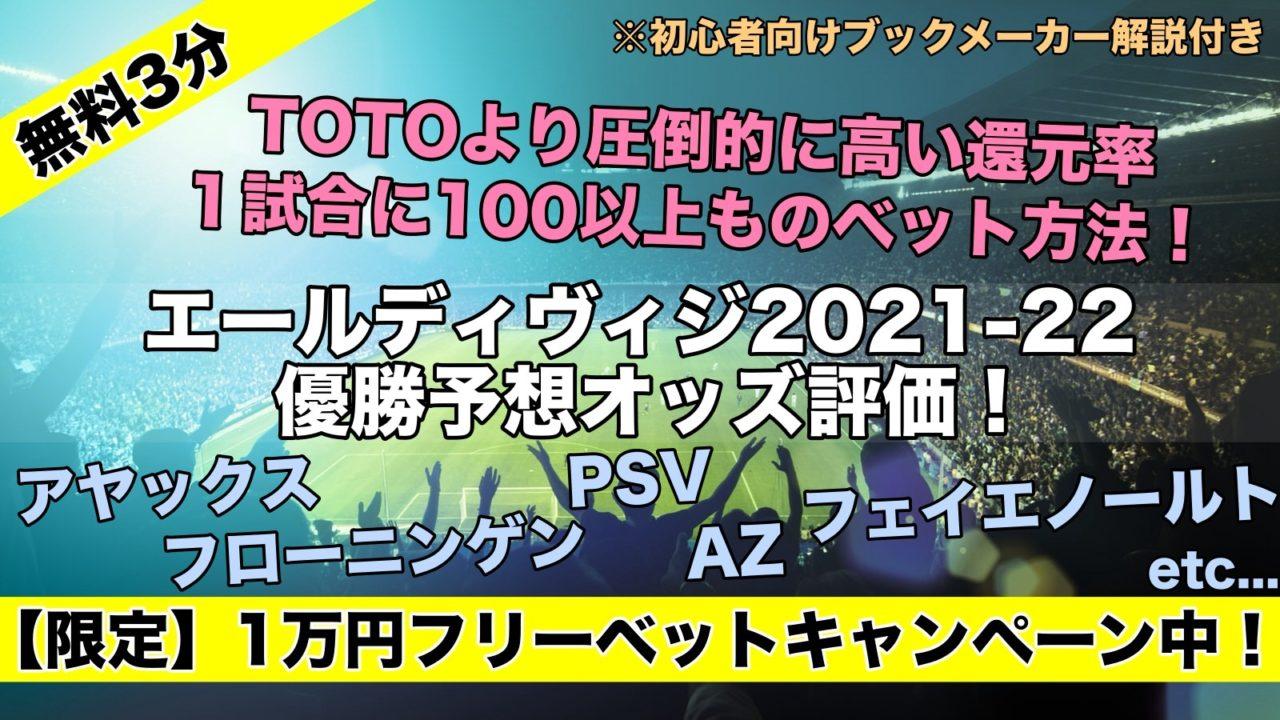 【エールディヴィジ2021-22】優勝予想オッズ評価!日本人選手は!?オランダサッカートップリーグ
