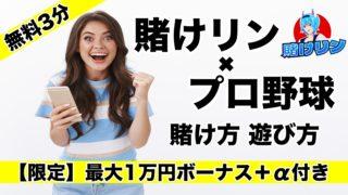 賭けリン(旧10bet Japan)×プロ野球賭け方やり方