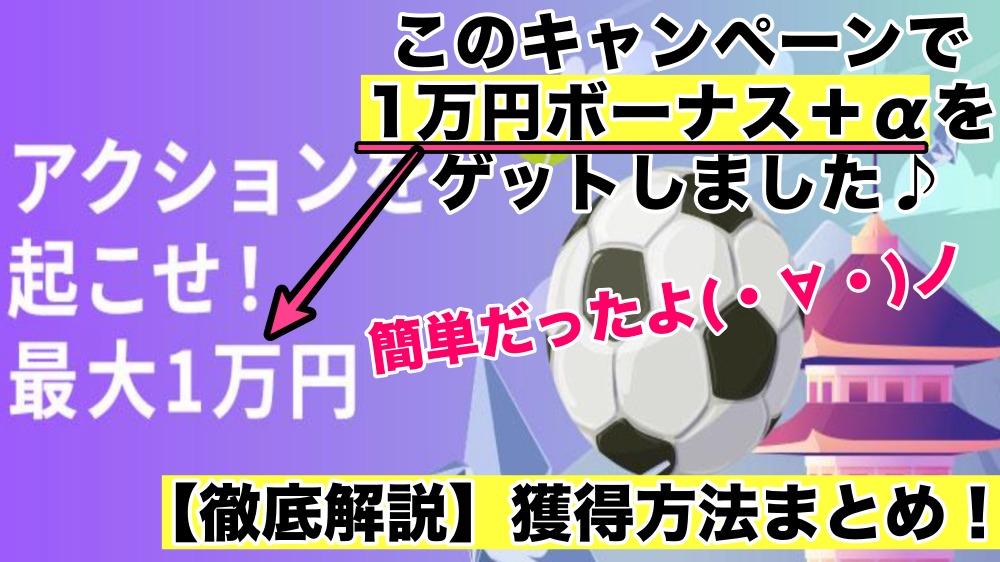 【徹底解説】賭けリン(旧10bet Japan)新規100%ボーナスを獲得してみた!獲得方法+10ドルボーナスも取得♪