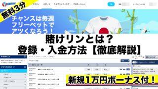賭けリン(旧10betJapan)登録,入出金方法解説【2021最新】